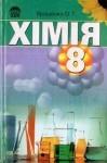 Хімія 8 клас (Ярошенко О.Г.) class.od.ua скачать учебники бесплатно підручники