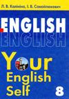 English 8 клас (Калініна Л.В., Самойлюкевич І.В.) class.od.ua