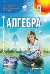Алгебра 9 клас (Мерзляк А. Г., Полонський В. Б., Якір М. С.) class.od.ua скачать учебники бесплатно підручники