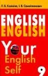 Англійська мова. Підручник для 9 класу class.od.ua скачать учебники бесплатно підручники