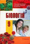 Біологія 9 клас (Базанова Т. І. , Павіченко Ю. В., Тіткова А. М., Кармазіна І. С., Лінніченко В. М.) class.od.ua