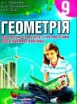 Геометрія 9 клас Мерзляк class.od.ua скачать учебники бесплатно підручники
