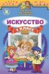 Искусство 1 клас Масол class.od.ua