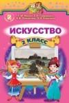 Искусство 2 класс(рус) Л.М.Масол class.od.ua