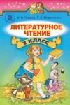 Литературное чтение 2 класc (рус) Н.В Гавриш - class.od.ua