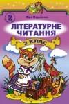 Літературне читання 2 клас Віра Науменко - class.od.ua