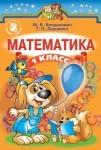 Математика 1 класс Богданович Лышенко class.od.ua