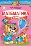 Математика 1 клас Богданович Лишенко - class.od.ua