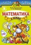 Математика 2 клас М.В. Богданович - class.od.ua