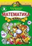 Математика 2 класc (рус) М.В. Богданович - class.od.ua