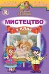 Мистецтво 1 клас Масол - class.od.ua