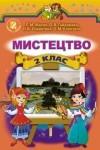 Мистецтво 2 клас Л.М.Масол class.od.ua