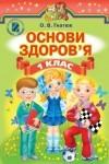 Основи здоров`я 1 клас Гнатюк class.od.ua скачать учебники бесплатно підручники