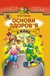 Основи здоров`я 2 клас О.В. Гнатюк class.od.ua