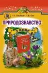 Природознавство 2 клас Т.Г. Гільберг class.od.ua