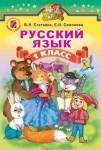 Русский язык 1 клас с украинским языком Стативка Самонова - class.od.ua