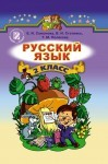 Русский язык 2 класс Е.И.Самонова class.od.ua