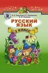 Русский язык 2 класс Э.С.Сильнова class.od.ua