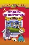 Сходинки до інформатики 2 клас О.В.Коршунова class.od.ua