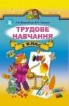 Трудове навчання 2 клас В.П.Тименко class.od.ua
