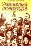 Українська література 6 клас class.od.ua скачать учебники бесплатно підручники