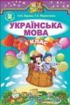 Українська мова 1 клас з навчанням російською мовою Гавриш Маркотенко - class.od.ua