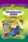 Українська мова 2 клас Н.В Гавриш class.od.ua