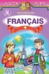 Французька мова 1 клас Клименко - class.od.ua