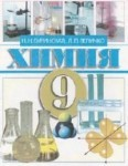 Химия для 9 класса (Н.Н.Буринская, Л.П.Величко) class.od.ua