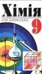 Хімія 9 клас Буринська class.od.ua