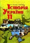Історія України. 11 клас Пометун
