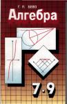 Алгебра 7-9 клас Бевз ISBN 966-04-0107-8