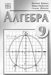Алгебра 9 клас Кравчук 2007