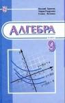 Алгебра 9 клас Кравчук 2009 рус class.od.ua