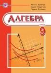 Алгебра 9 клас Кравчук 2009 class.od.ua