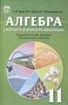 Алгебра. Бевз 11 класс class.od.ua скачать бесплатно учебники