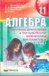 Алгебра. Мерзляк 11 клас class.od.ua скачать учебники бесплатно