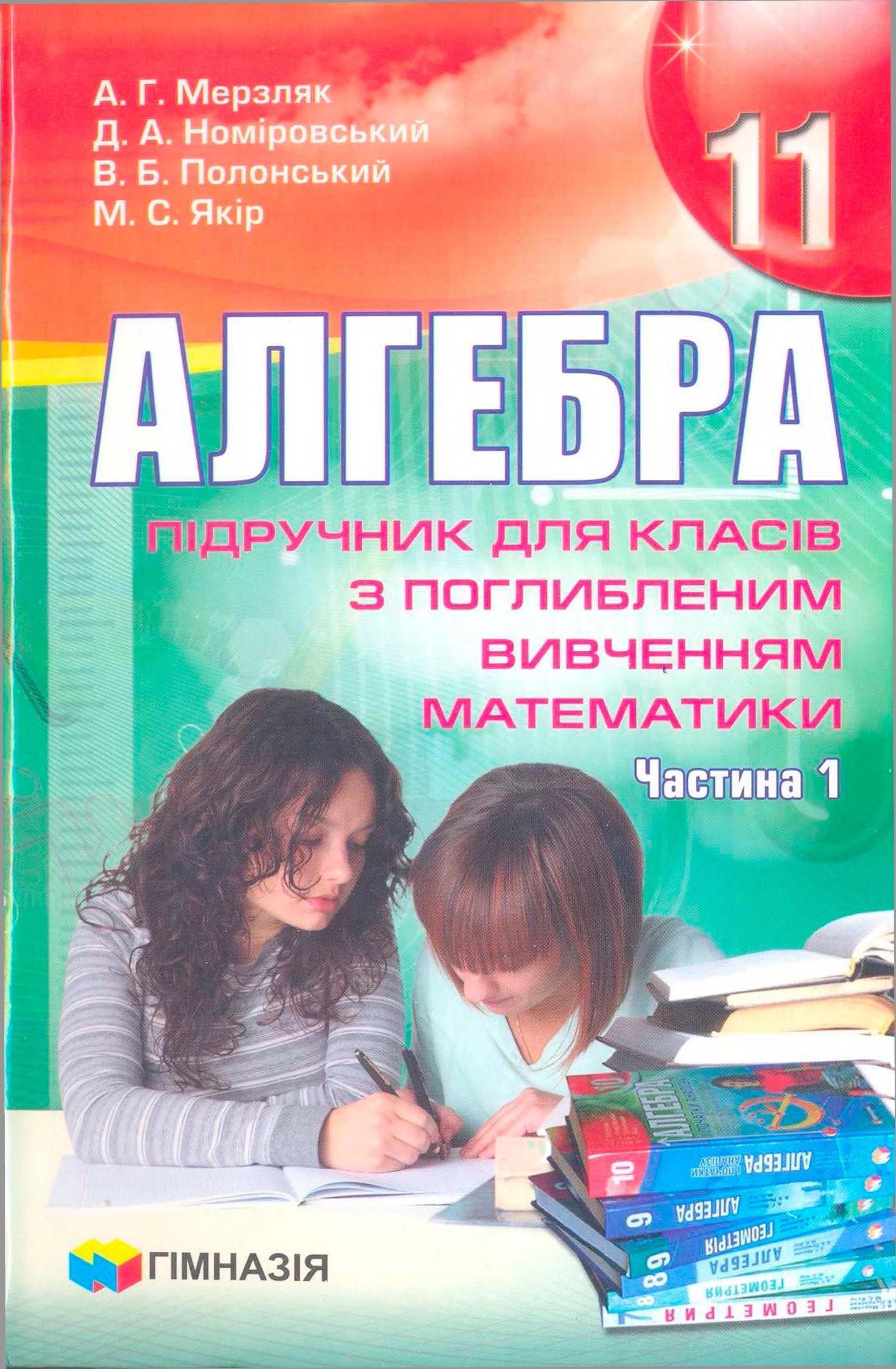 Электронный учебник оксана карпюк 11 класс