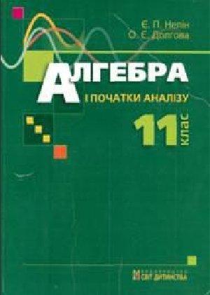 Алгебра нелин 11 класс e book укр рус