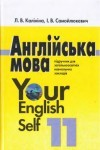 Англійська мова. Калініна 11 клас 2011 class.od.ua скачать учебники бесплатно