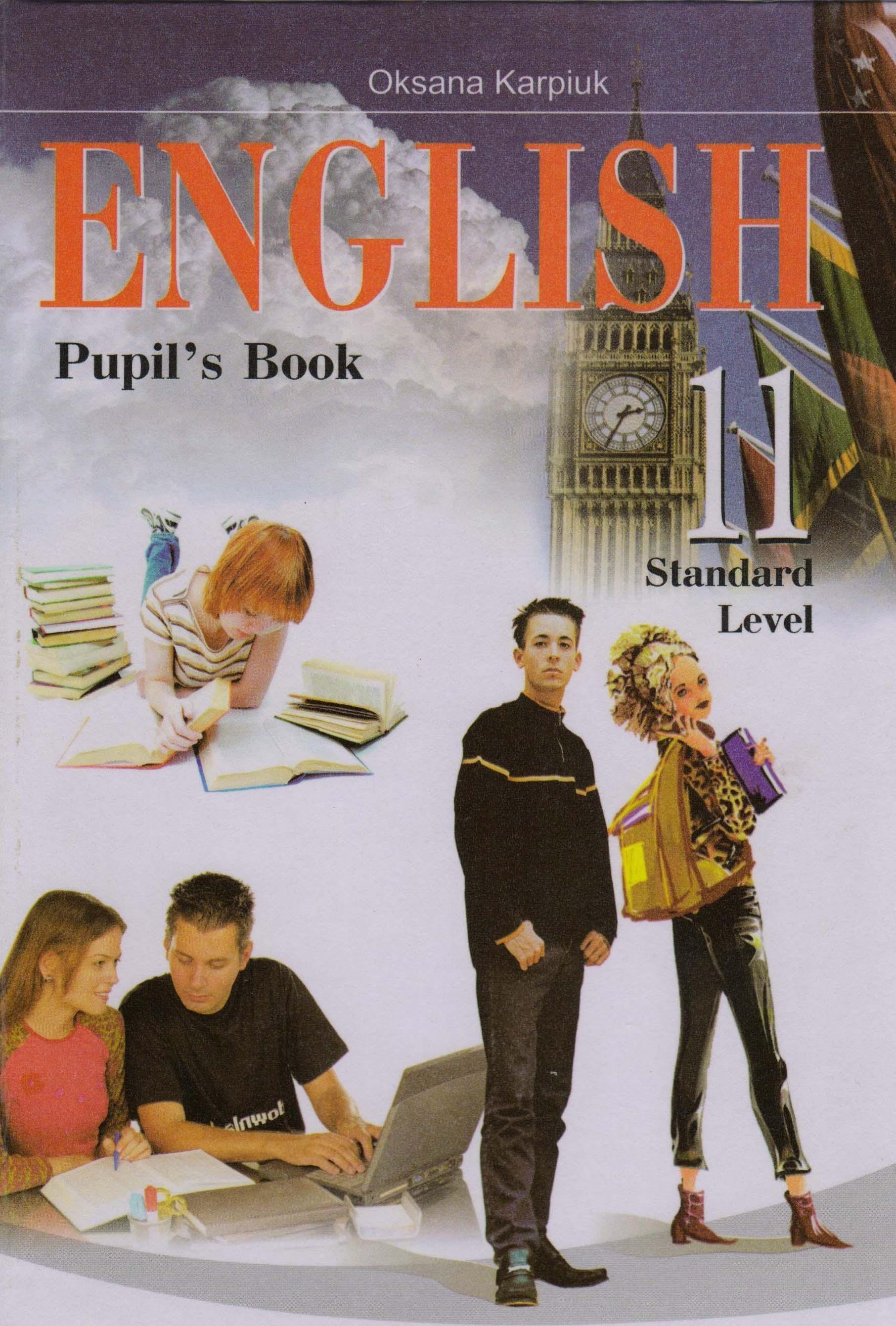Гдз Английский Язык 11 Класс Карпюк Стандартный Уровень