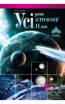 Астрономія, Усі уроки, Антикуз, 11 клас українською мовою