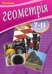 Геометрія 7-11 клас Рятівник українською мовою class.od.ua скачать учебники бесплатно