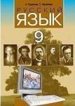 Русский язык 9 класс Рудяков
