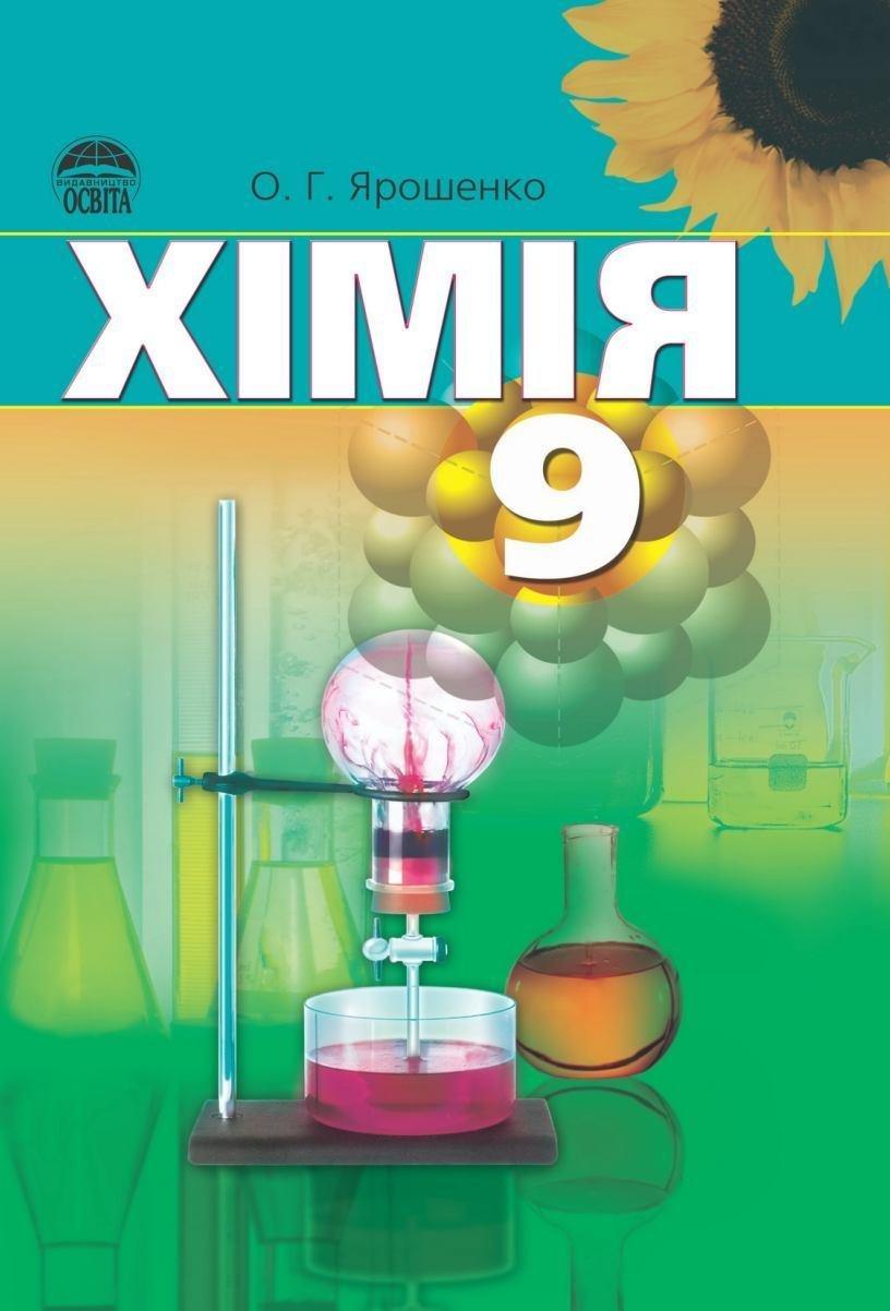 Гдз по химии 10 ярошенко именно выяснить.