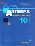 Алгебра и начало анализа (рус) Нелин, 10 класс ISBN 966-544-379-8