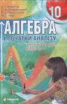 Алгебра і початки аналізу. Мерзляк, 10 клас українською мовою