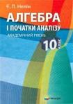 Алгебра і початки аналізу. Нелін 10 клас ISBN 978-966-474-095-8