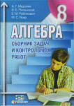 Алгебра., Збірник задач., Мерзляк, 8 клас 2010 українською ISBN 978-966-474-014-9
