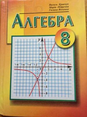 гдз 8 клас алгебра василь кравчук галина янченко